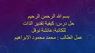 Photo of حل درس كيفية تقدير الذات لغة عربية صف عاشر فصل ثاني