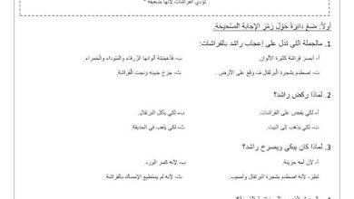 Photo of تدريبات وأوراق عمل لغة عربية صف ثالث فصل ثاني