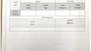 Photo of امتحان نهاية الفصل الثاني 2019 لغة عربية صف ثاني