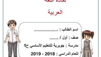 Photo of صف أول فصل ثاني تمارين شاملة في مادة اللغة العربية