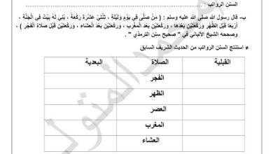 Photo of صف رابع فصل ثاني أوراق عمل تربية إسلامية درس السنن الرواتب