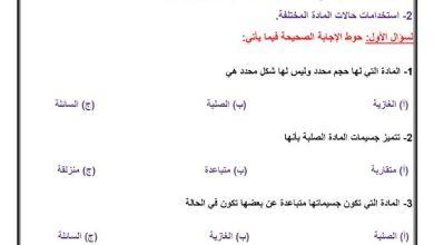 Photo of صف ثالث فصل ثاني ورق عمل علوم درس الأجسام الصلبة والسوائل والغازات