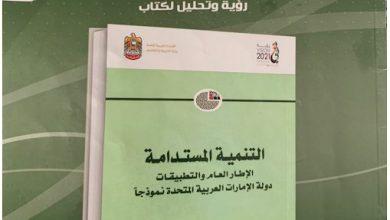 Photo of صف عاشر فصل ثاني حلول كتاب مادة الدراسات الاجتماعية