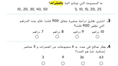 Photo of صف أول فص ثاني مراجعة رياضيات شاملة ونهائية