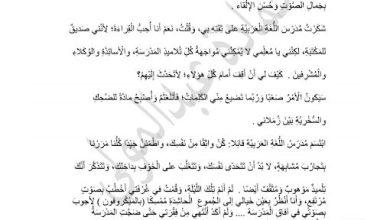 Photo of صف ثاني لغة عربية نص الاستماع كروان الإذاعة