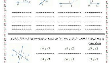 Photo of صف سابع فصل ثاني تدريبات مراجعة رياضيات للوحدة السابعة