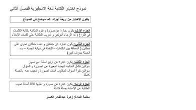 Photo of صف ثالث فصل ثاني نموذج اختبار كتابة لغة إنجليزية مع الحلول