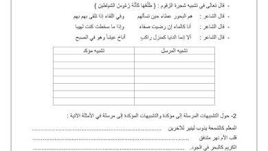 Photo of صف ثامن فصل ثاني أوراق عمل لغة عربية التشبيه المرسل والتشبيه المؤكد