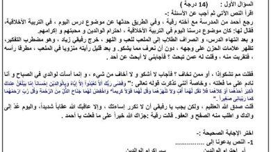 Photo of صف خامس فصل ثاني امتحان في مادة اللغة العربية