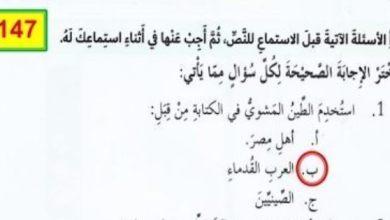 Photo of صف سابع فصل ثاني لغة عربية حلول درس عالم الطباعة بين القديم والحديث