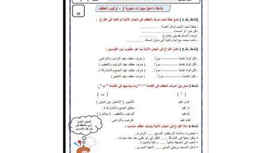 Photo of صف ثامن فصل ثاني ورقة عمل لغة عربية تركيب العطف