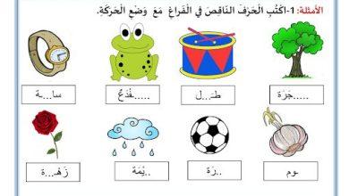 Photo of صف أول فصل ثاني نموذج ارشادي لامتحان الكتابة في اللغة العربية