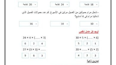 Photo of صف ثالث فصل ثاني مراجعة عامة وشاملة في مادة الرياضيات