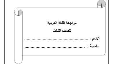 Photo of صف ثالث ورق عمل مراجعة لغة عربية لامتحان الفصل الثاني