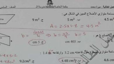 Photo of أوراق عمل محلولة رياضيات صف سادس فصل ثالث