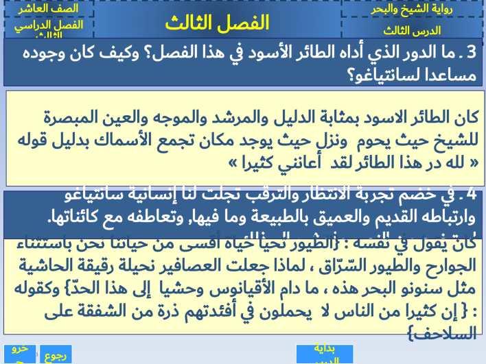 اجابة درس رواية الشيخ والبحر