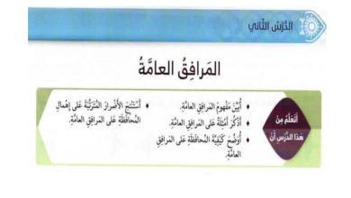 اجابة درس المرافق العامة تربية إسلامية الصف الرابع