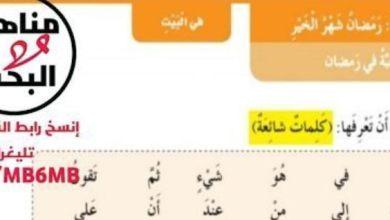 Photo of حل الوحدة الثالثة رمضان شهر الخير لغة عربية صف أول فصل ثالث