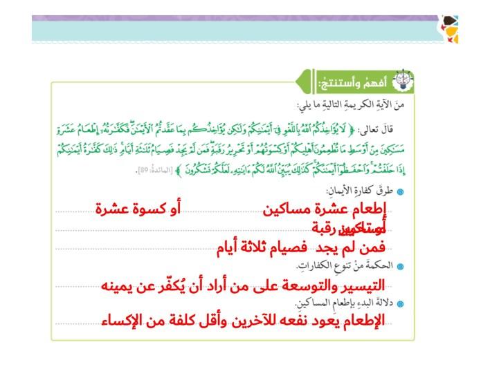 حل درس الإيمان والنذور تربية إسلامية صف ثامن