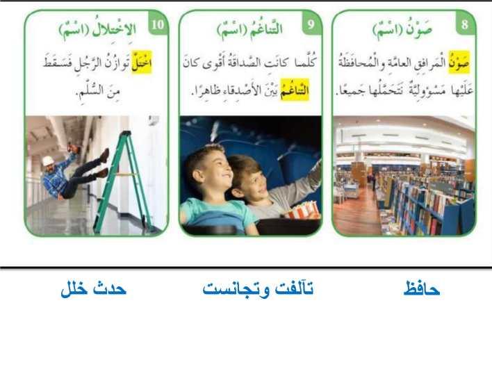 درس التوازن البيئي مع الاجابات لغة عربية
