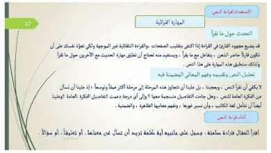 Photo of اجابة درس الطبيعة مدرسة دائمة لمادة اللغة العربية الصف العاشر