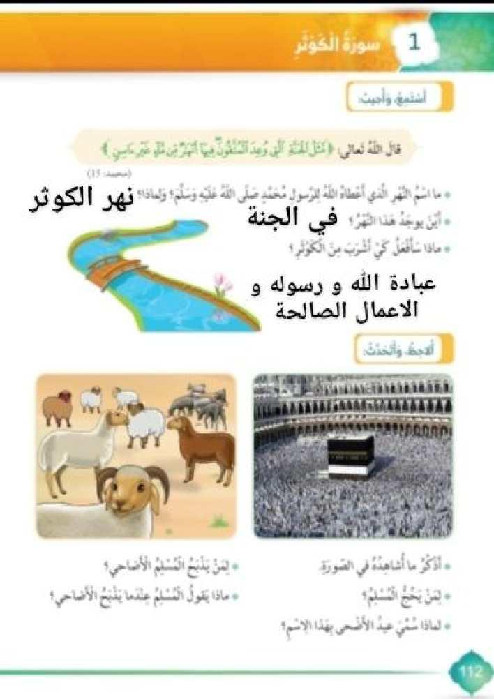 درس سورة الكوثر مع الاجابات تربية إسلامية