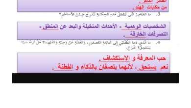 Photo of صور حل درس غولة النهر لغة عربية الصف ثامن فصل ثالث