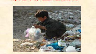 Photo of اجابة درس في ظل صدقتي لمادة التربية الإسلامية الصف الرابع