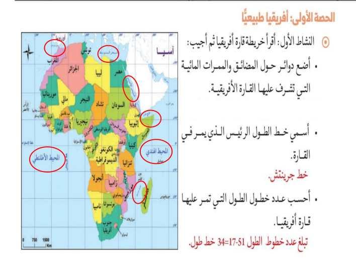 اجابة درس قارة أفريقيا