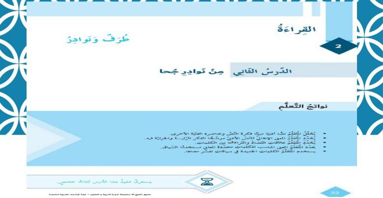 حل درس نوادر جحا لغة عربية