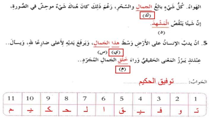 اجابات مادة اللغة العربية درس التركيب الاضافي