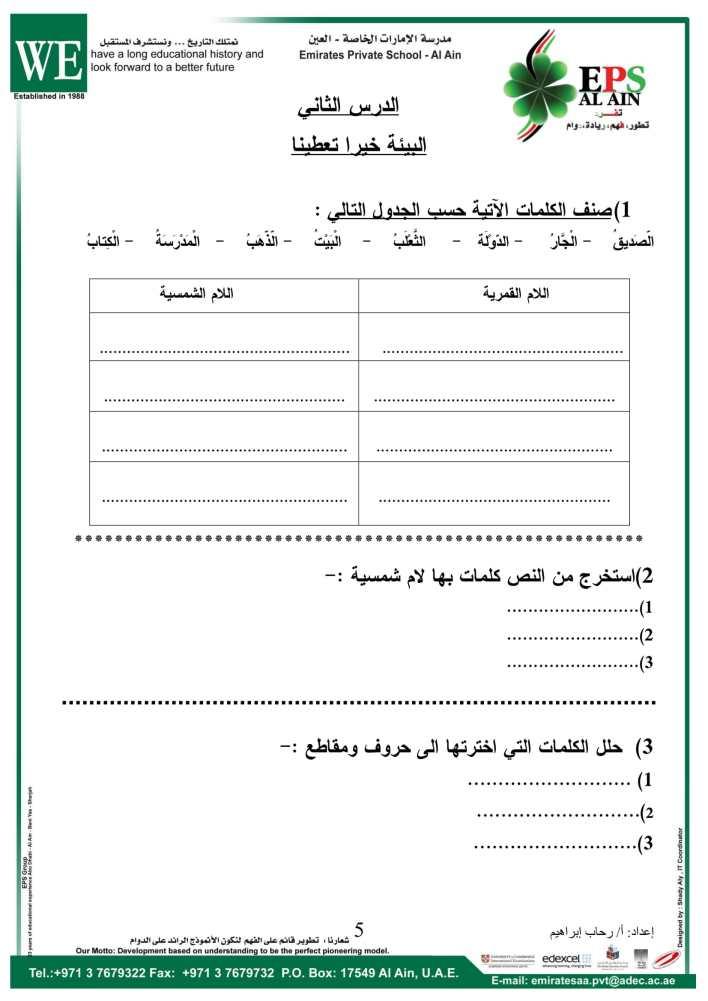 مذكرة لغة عربية شاملة الصف الثاني الفصل الثالث