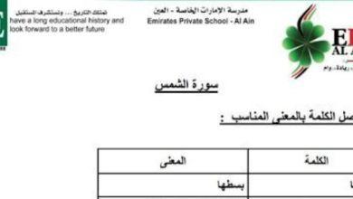 Photo of ورقة عمل سورة الشمس تربية إسلامية صف ثاني فصل ثالث