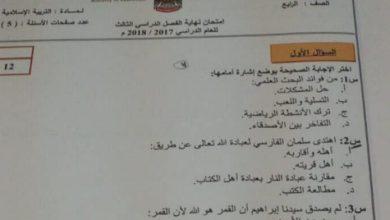 Photo of امتحان نهاية الفصل الثالث 2018 تربية إسلامية صف رابع