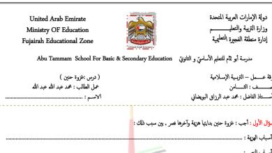 Photo of ورقة عمل درس غزوة حنين تربية إسلامية صف ثامن فصل ثالث
