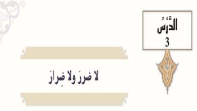 Photo of اجابة درس لاضرر ولا ضرار لمادة التربية الإسلامية الصف التاسع