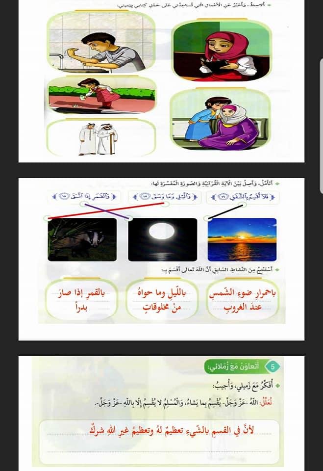 سورة الانشقاق في مادة التربية الاسلامية للصف الرابع