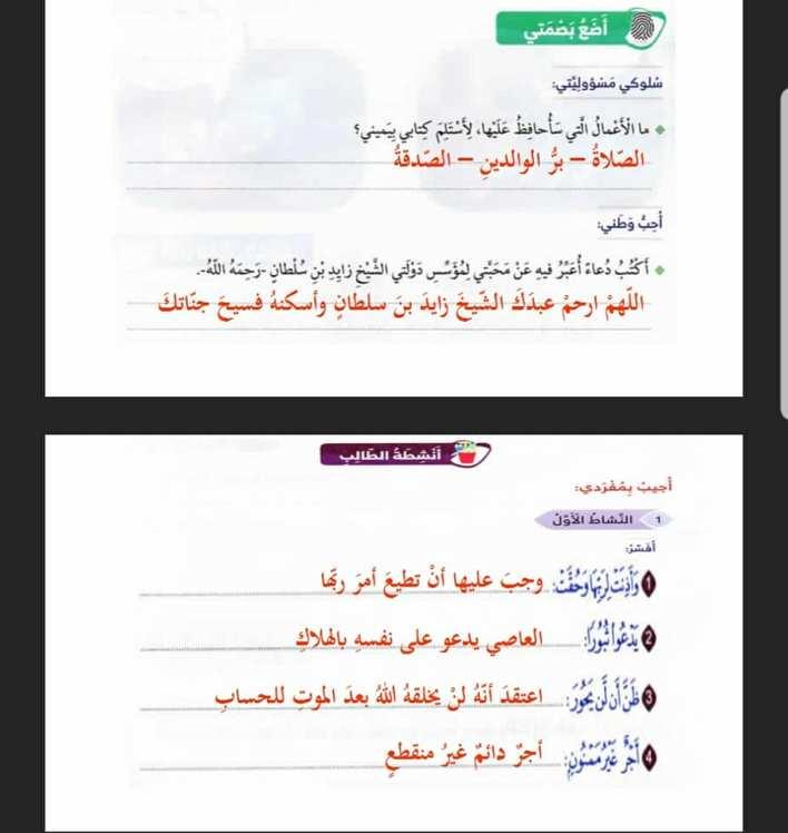 حل كتاب الاسلامية للصف الرابع سورة الانشقاق