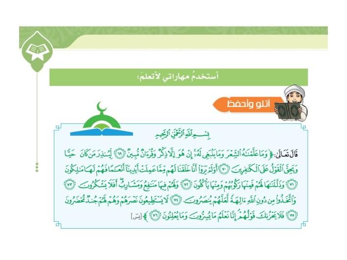 درس أدلة وحدانية الله تعالى وقدرته مع الاجابات تربية إسلامية