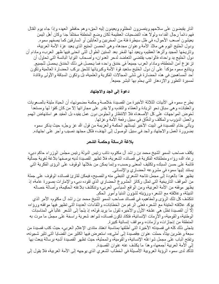 شرح قصيدة إلى أمتي لغة عربية صف حادي عشر فصل ثالث