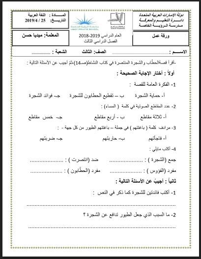 ورق عمل قصة الحطاب والشجرة المنتصرة لغة عربية صف ثالث فصل ثالث