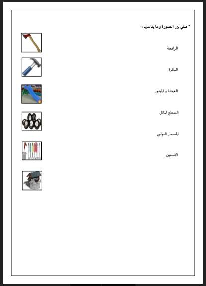 أوراق عمل القوة علوم صف ثالث فصل ثالث