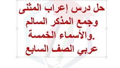 Photo of حل درس إعراب المثنى وجمع المذكر السالم والأسماء الخمسة للصف السابع