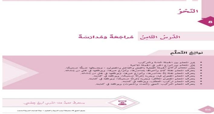 حل درس مراجعة ومدارسة عربي سادس