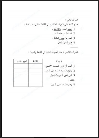 ورق عمل (مهارة الحرف المشدد) لغة عربية صف ثالث فصل ثالث