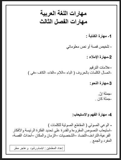 مراجعة عامة لغة عربية صف ثالث فصل ثالث