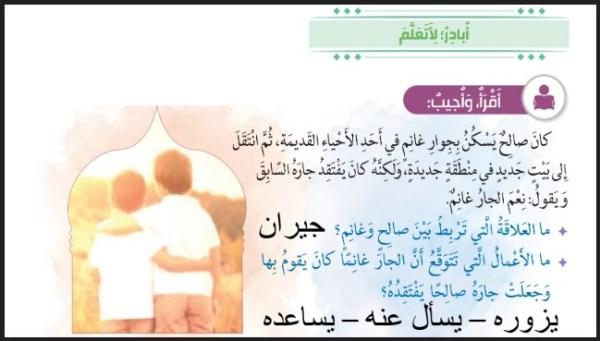 حل درس الرسول يحب جيرانه تربية إسلامية صف ثالث فصل ثالث