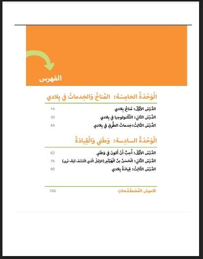 كتاب الطالب دراسات اجتماعية صف ثالث فصل ثالث