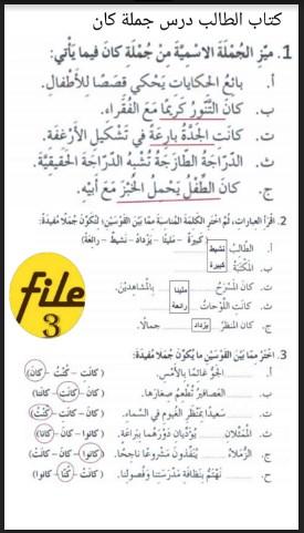 حل الوحدة الثامنة أرض الحكايات كتاب النشاط لغة عربية صف ثالث فصل ثالث