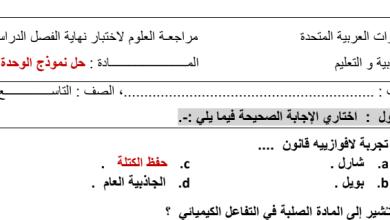 Photo of أوراق عمل 2 محلولة علوم صف تاسع فصل ثالث